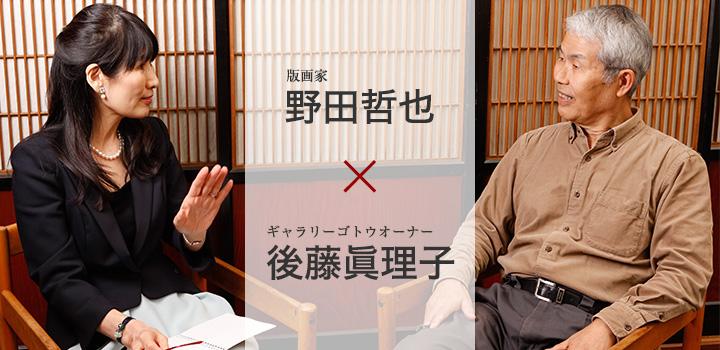 版画家 野田哲也×ギャラリーゴトウオーナー 後藤眞理子
